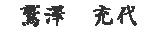 鷲澤 充代(わしざわ みちよ),鷲澤社会保険労務士事務所, 鷲澤経営労務研究所,特定社会保険労務士,中小企業診断士