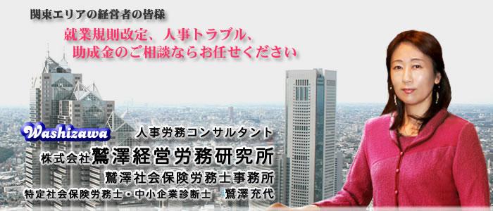 鷲澤,鷲澤社会保険労務士事務所, わしざわ, 社労士, 鷲澤経営労務研究所